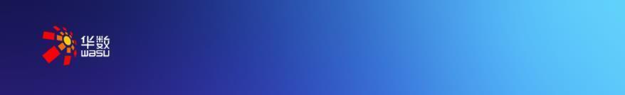 威雅利電子全力支持華數物聯的「廣電物聯網應用創新大賽」